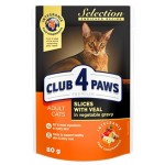 Club 4 Paws Premium Cat Selection Veal Vegetable Gravy