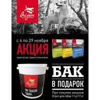 При покупке кормов Acana и Orijen контейнер для корма в ПОДАРОК!
