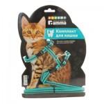 Комплект Gamma шлейка и поводок для кошек из капрона