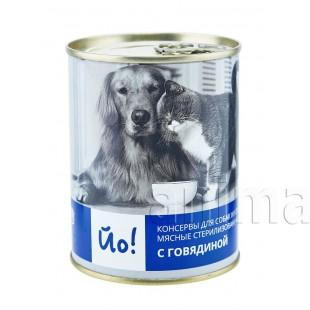 Консервы Йо! для собак и кошек с говядиной 338г