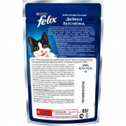 Felix аппетитные кусочки Двойная вкуснятина, ягненок и курица в желе