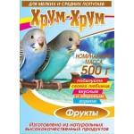 Кормовая смесь Хрум-хрум для мелких и средних попугаев + фрукты